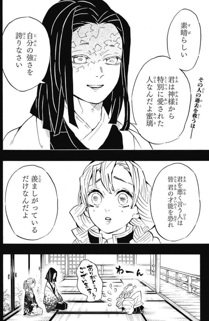過去 かん つり ろ じみ 【鬼滅の刃】最強剣士集団!鬼殺隊・柱メンバーまとめ!